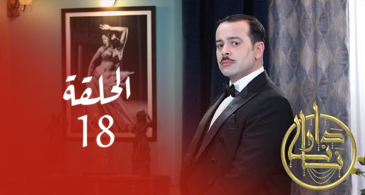دار نانا - الحلقة 18
