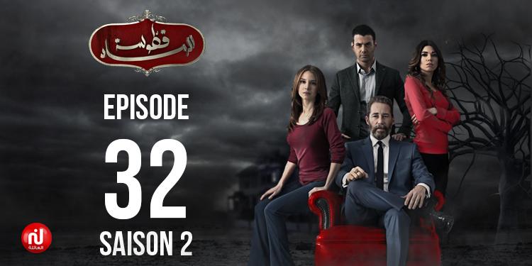 Kattousset Ermed - Saison 03 - Episode 32