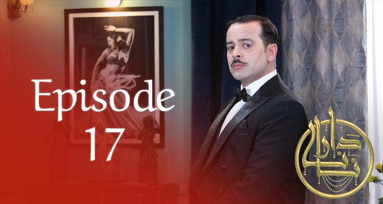 Dar nana - Episode 17