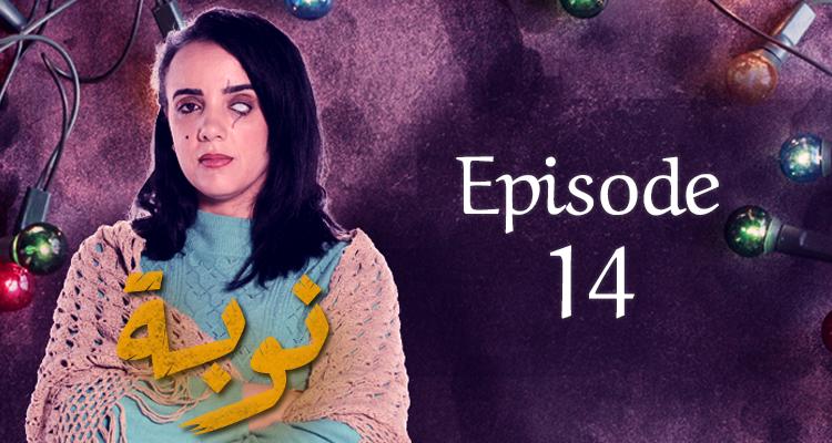 Nouba - Episode 14