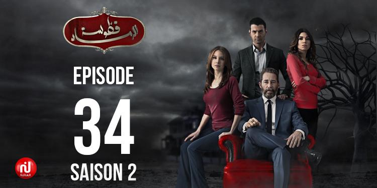 Kattousset Ermed - Saison 03 - Episode 34