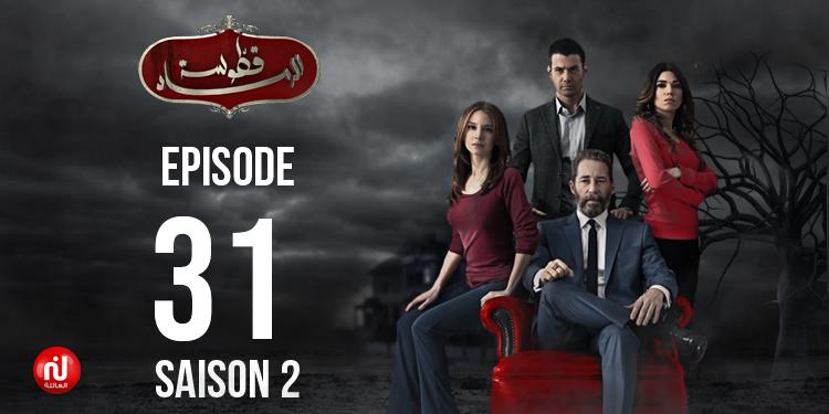 Kattousset Ermed - Saison 03 - Episode 31
