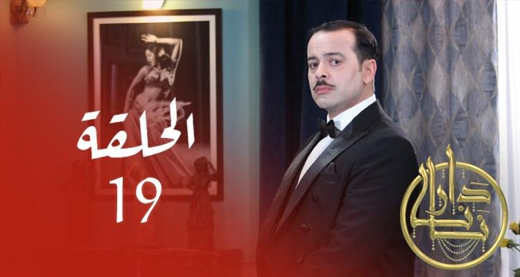 دار نانا - الحلقة 19