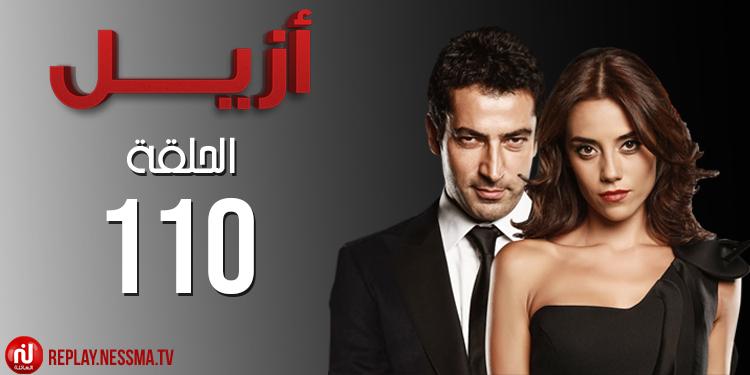 إيزيـــــــل - الموسم 01 - الحلقة 110