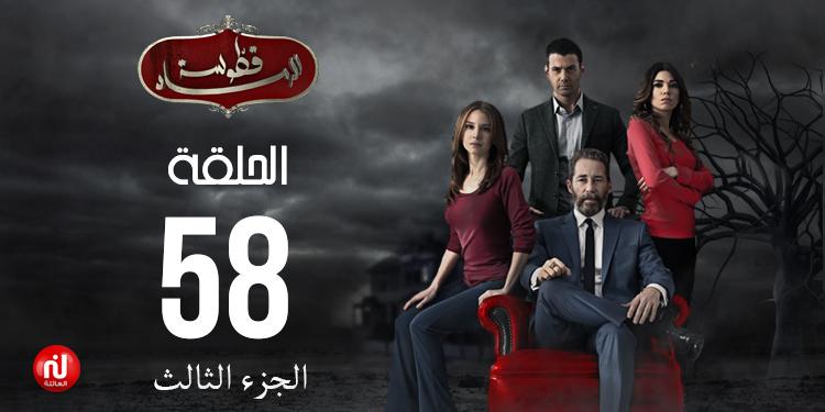 قطوسة الرماد - الموسم 03 - الحلقة 58