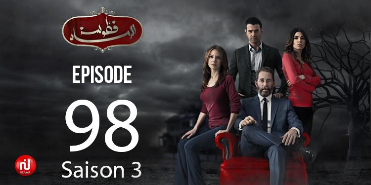 Kattousset Ermed - Saison 03 - Episode 68