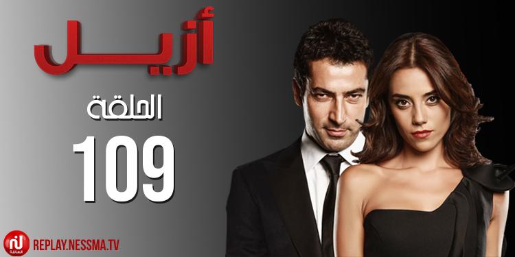 إيزيـــــــل - الموسم 01 - الحلقة 109