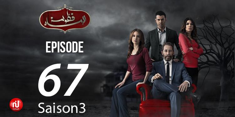 Kattousset Ermed - Saison 03 - Episode 67