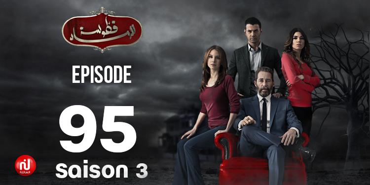 Kattousset Ermed - Saison 03 - Episode 95
