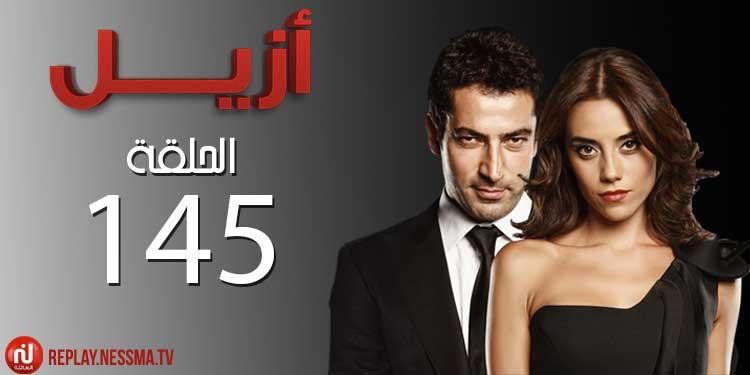 إيزيـــــــل - الموسم 01 - الحلقة 145