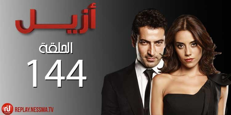 إيزيـــــــل - الموسم 01 - الحلقة 144
