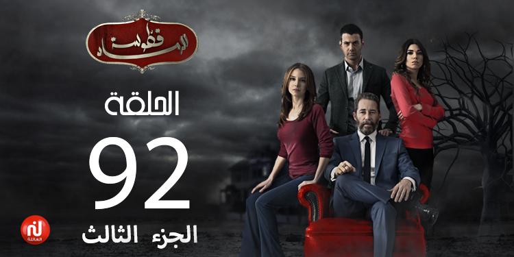 قطوسة الرماد - الموسم 03 - الحلقة 92