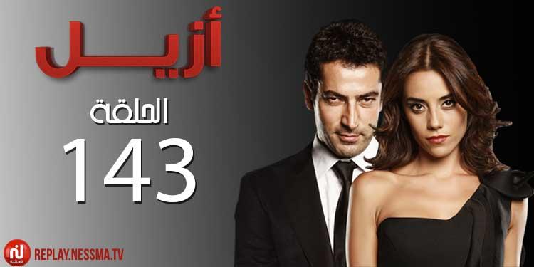 إيزيـــــــل - الموسم 01 - الحلقة 143