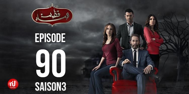 Kattousset Ermed - Saison 03 - Episode 90