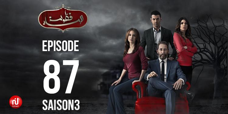 Kattousset Ermed - Saison 03 - Episode 87