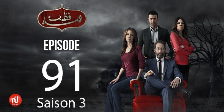 Kattousset Ermed - Saison 03 - Episode 91