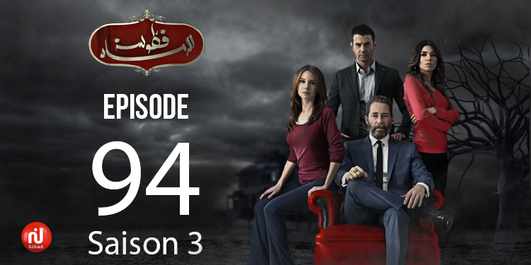 Kattousset Ermed - Saison 03 - Episode 94