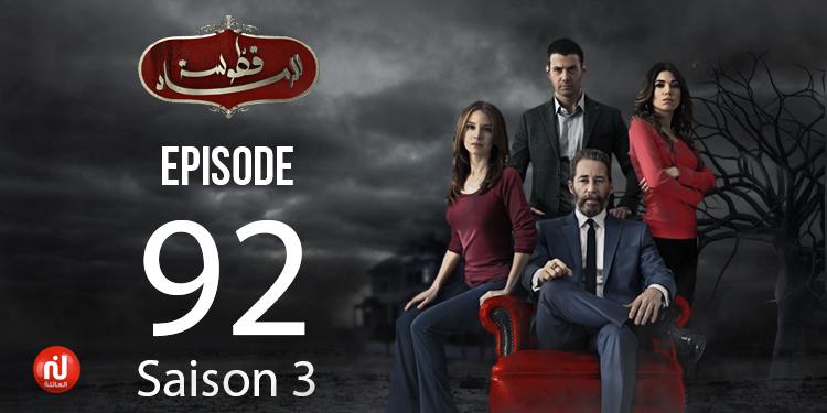 Kattousset Ermed - Saison 03 - Episode 92