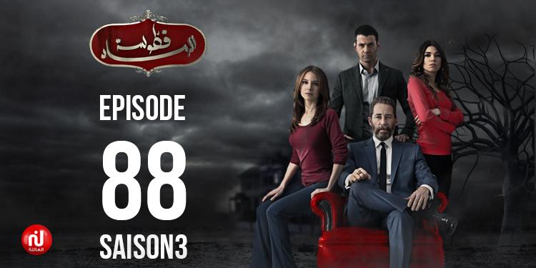 Kattousset Ermed - Saison 03 - Episode 88
