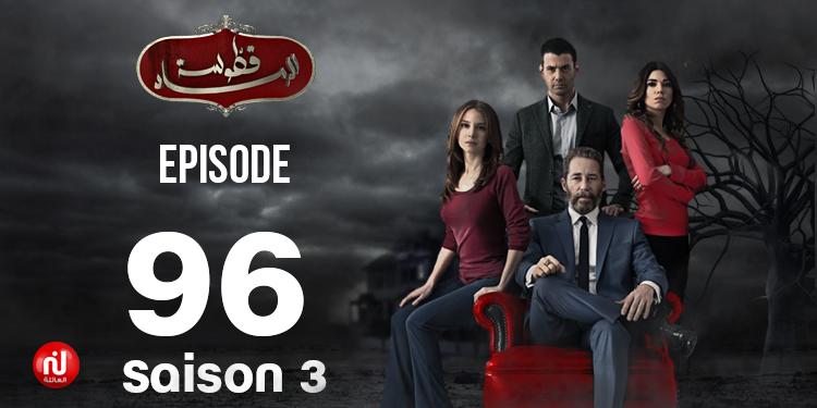 Kattousset Ermed - Saison 03 - Episode 96