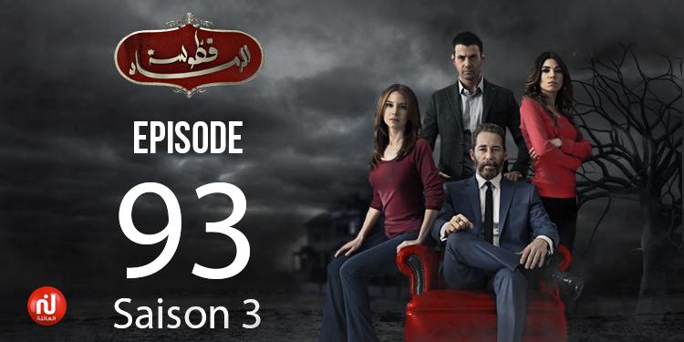Kattousset Ermed - Saison 03 - Episode 93