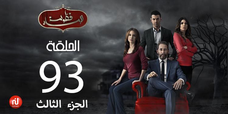 قطوسة الرماد - الموسم 03 - الحلقة 93