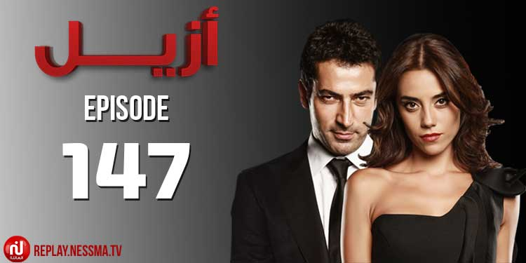 EZEL - Saison 01 - Episode 147