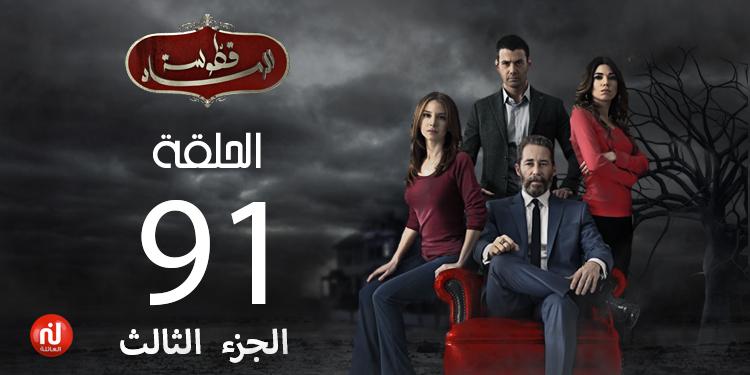 قطوسة الرماد - الموسم 03 - الحلقة 91