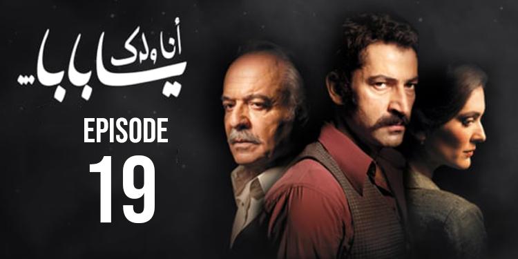 ENA WELDEK YA BABA - Saison 01- Episode 19