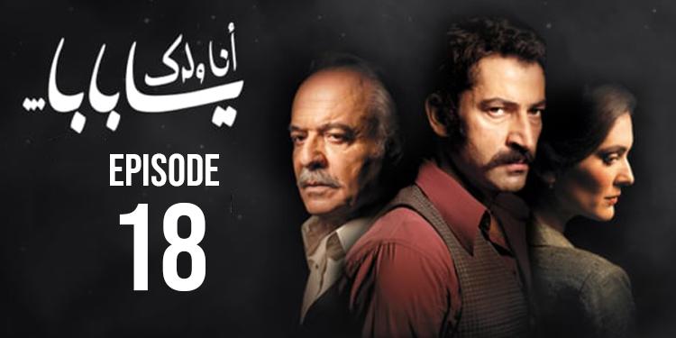 ENA WELDEK YA BABA - Saison 01- Episode 18