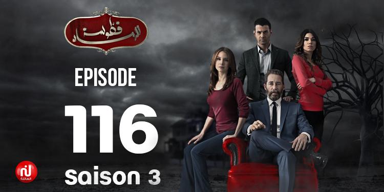 Kattousset Ermed - Saison 03 - Episode 116