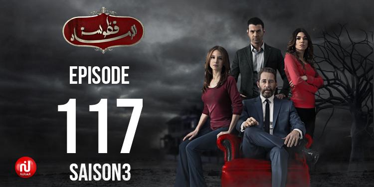 Kattousset Ermed - Saison 03 - Episode 117