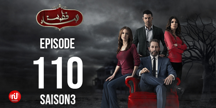 Kattousset Ermed - Saison 03 - Episode 110
