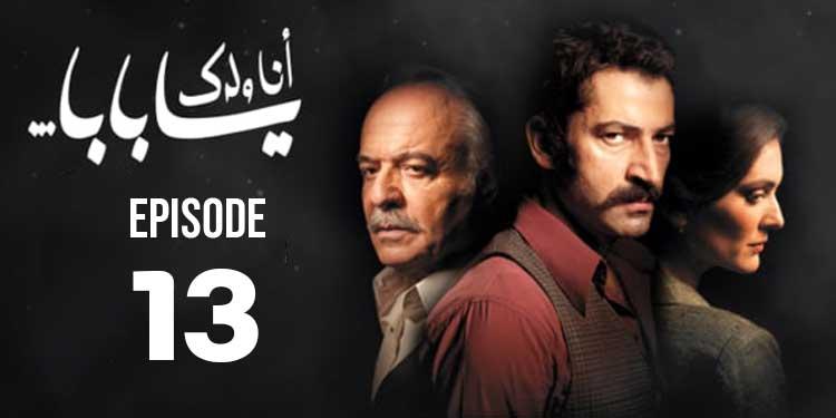 ENA WELDEK YA BABA - Saison 01- Episode 13