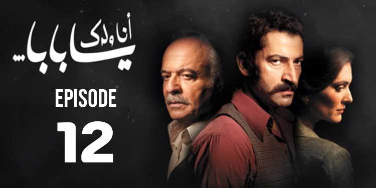 ENA WELDEK YA BABA - Saison 01- Episode 12