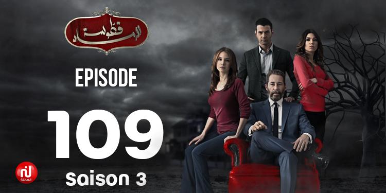 Kattousset Ermed - Saison 03 - Episode 109