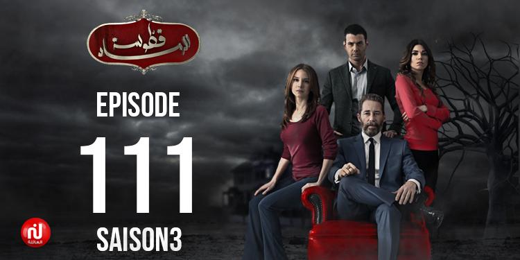 Kattousset Ermed - Saison 03 - Episode 111