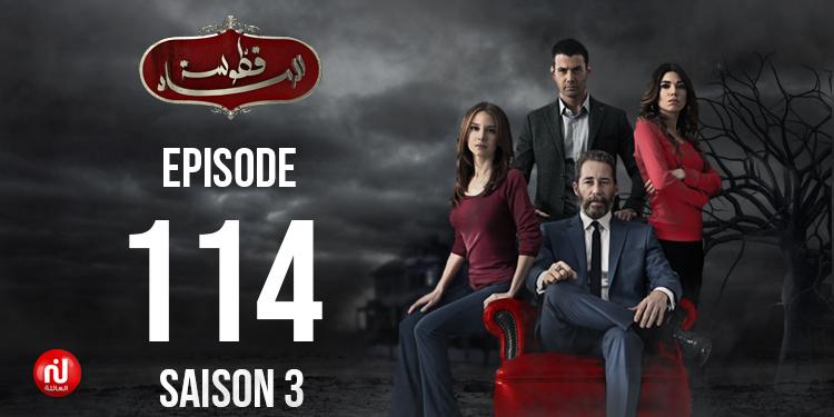 Kattousset Ermed - Saison 03 - Episode 114