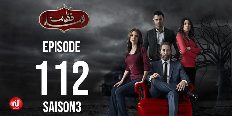 Kattousset Ermed - Saison 03 - Episode 112
