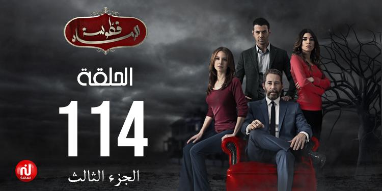 قطوسة الرماد - الموسم 03 - الحلقة 114