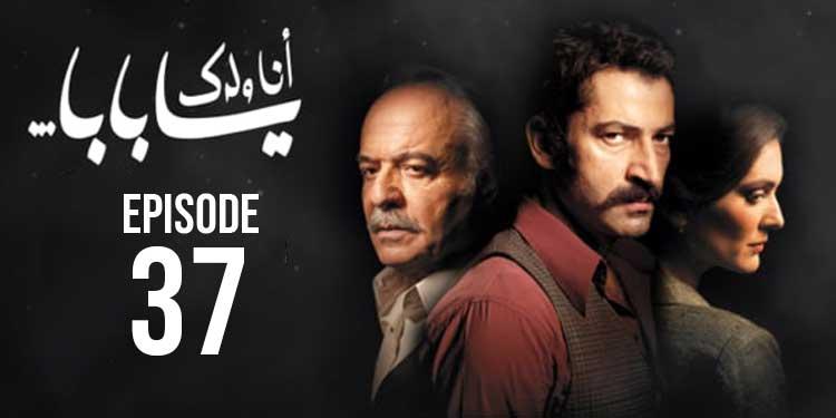 ENA WELDEK YA BABA - Saison 01- Episode 37