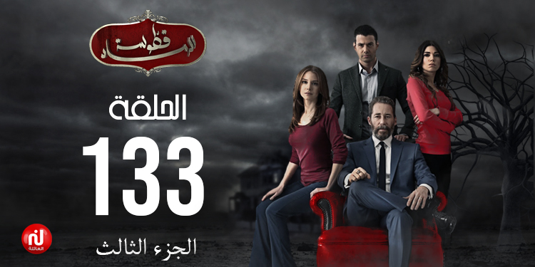 قطوسة الرماد - الموسم 03 - الحلقة 133
