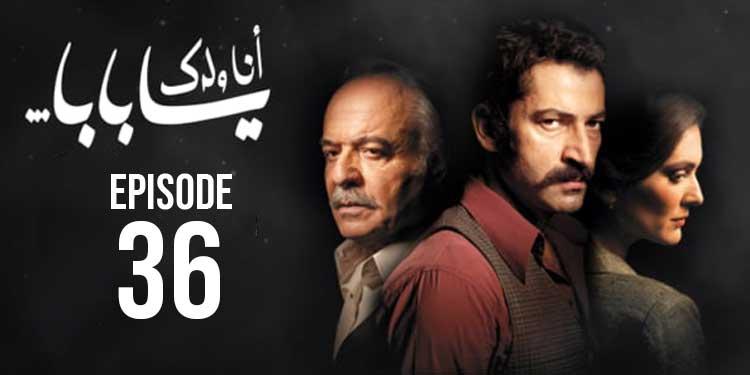 ENA WELDEK YA BABA - Saison 01- Episode 36