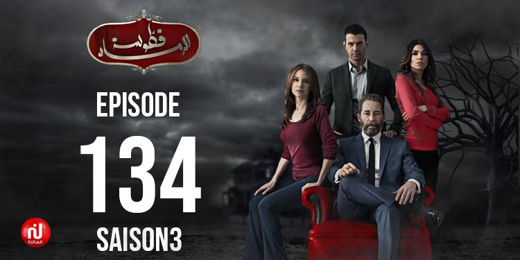 Kattousset Ermed - Saison 03 - Episode 134