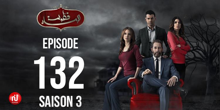 Kattousset Ermed - Saison 03 - Episode 132