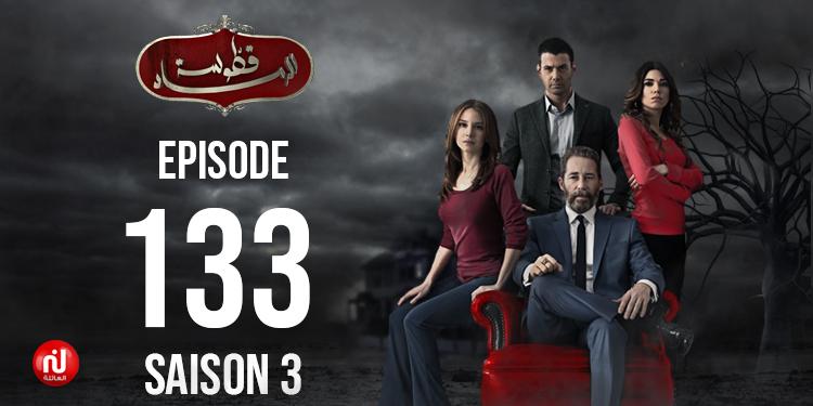 Kattousset Ermed - Saison 03 - Episode 133