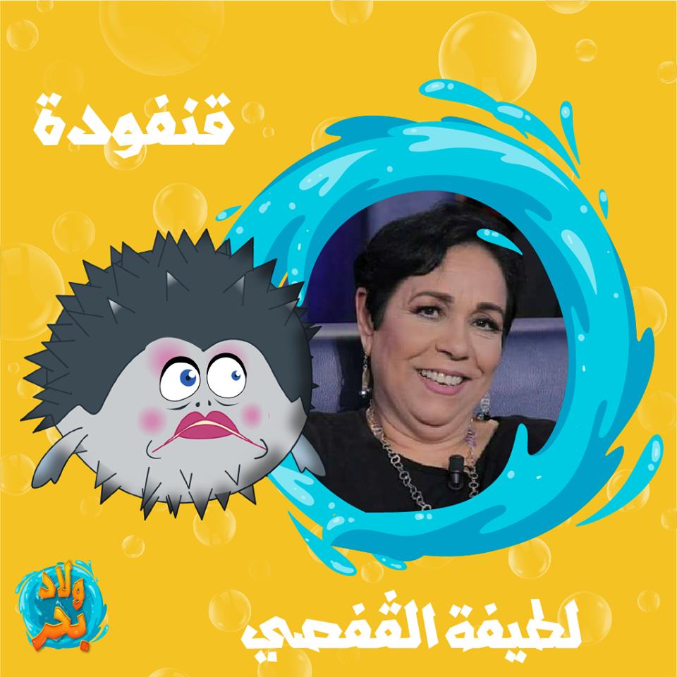Latifa Gafssi