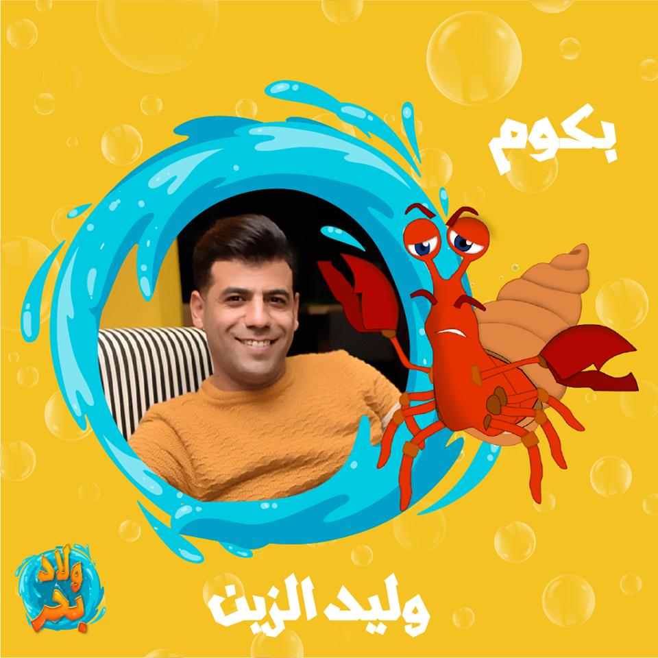 Walid ezzine