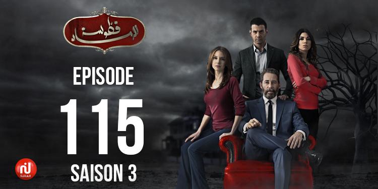 Kattousset Ermed - Saison 03 - Episode 115