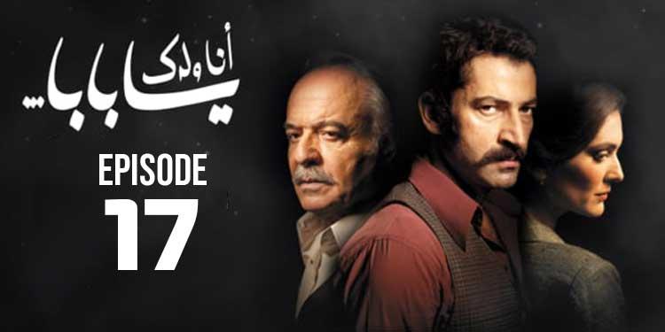 ENA WELDEK YA BABA - Saison 01- Episode 17